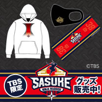 【SASUKE NINJA WARRIOR】グッズ販売中!