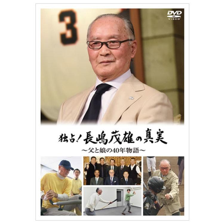 独占!長嶋茂雄の真実 〜父と娘の40年物語〜/DVD | TBSショッピング