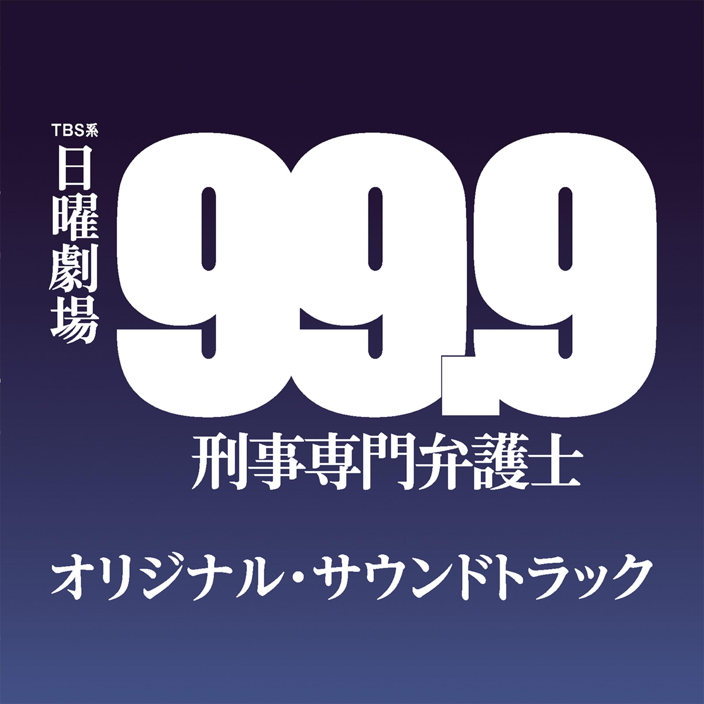 弁護士 99.9 刑事 専門