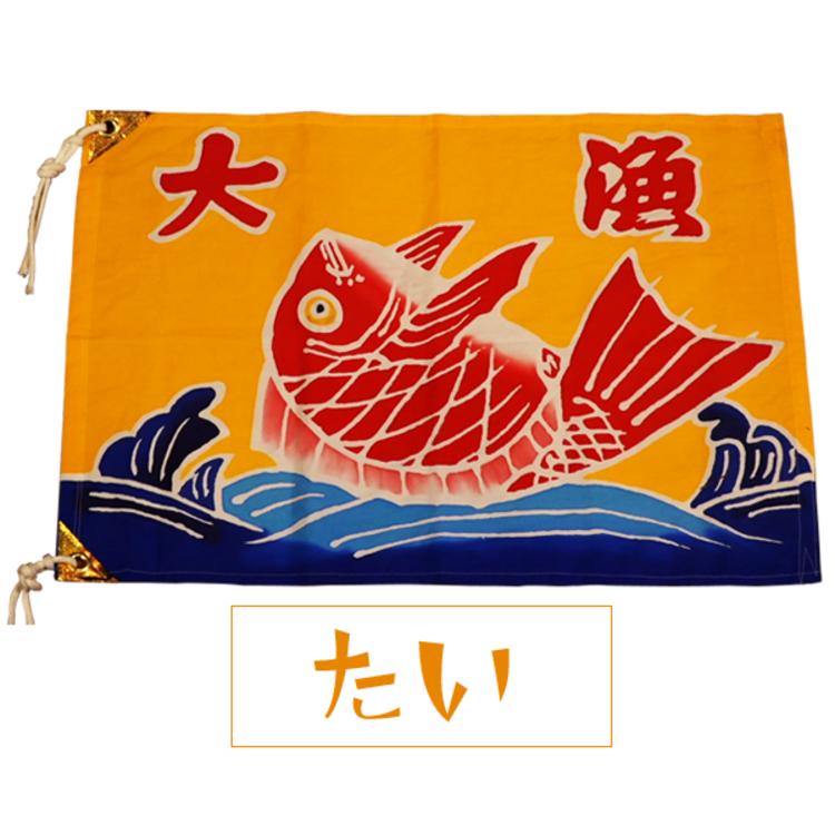 三富染物店 ミニ大漁旗 | TBSショッピング