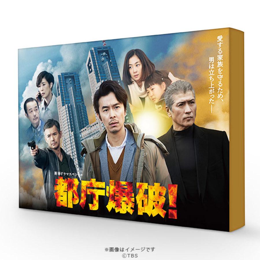 都庁爆破!/DVD | TBSショッピング