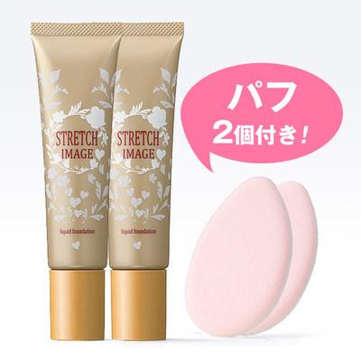 【特別価格】ストレッチイメージSDファンデーション 2本セット