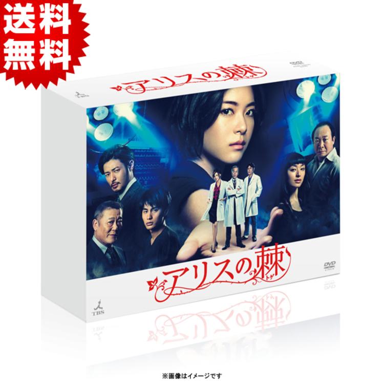 アリスの棘/DVD-BOX(送料無料・6枚組) | TBSショッピング