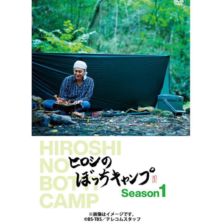 ち ヒロシ 放送 再 のぼっ キャンプ