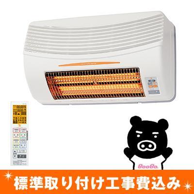 【特別価格】<人感センサー付>浴室換気乾燥暖房機<壁用>/標準取付工事費込み